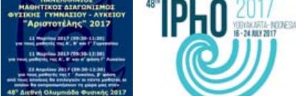 """Πανελλήνιοι Διαγωνισμοί Φυσικής /Φυσικών """"Αριστοτέλης"""" Ελληνική Συμμετοχή στις Διεθνείς Ολυμπιάδες Φυσικής. ΑΠΟΛΟΓΙΣΜΟΣ 2017 ΠΡΟΓΡΑΜΜΑΤΙΣΜΟΣ 2018"""