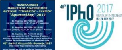 """Οι Πρωτεύσαντες της Γ' Λυκείoυ και οι Επιλεγέντες για τη β' φάση του Πανελλήνιου Διαγωνισμού Φυσικής """"Αριστοτέλης"""" 2017"""