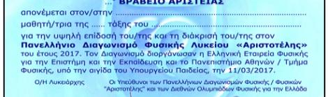 Βραβεύσεις των πρωτευσάντων μαθητών Γυμνασίου και Λυκείου στον Πανελλήνιο Διαγωνισμό Φυσικής «Αριστοτέλης» 2017