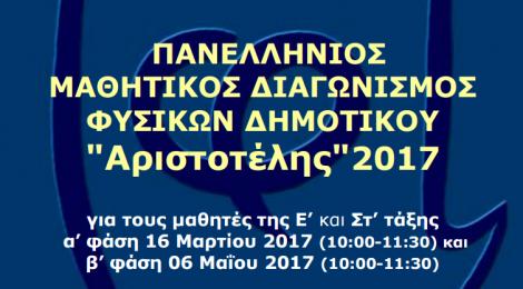 Επιτυχής και Ελπιδοφόρα (και) η Διεξαγωγή της β' φάσης του Πανελλήνιου Διαγωνισμού Φυσικών «Αριστοτέλης» 2017