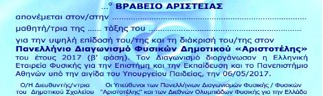 Βραβεύσεις των πρωτευσάντων μαθητών Δημοτικού στη β' φάση του Πανελλήνιου Διαγωνισμού Φυσικών «Αριστοτέλης» 2017