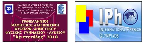 (Και) Πραγματικός Πειραματισμός στον Διαγωνισμό Φυσικής «Αριστοτέλης» 2018 (β' φάση, Γ' Λυκείου) για συμμετοχή στη Διεθνή Ολυμπιάδα Φυσικής 2018