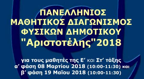Ο Πανελλήνιος Διαγωνισμός Φυσικών «Αριστοτέλης» 2018  διεξάγεται υπό την Αιγίδα του Υπουργείου Παιδείας – Δηλώσεις Συμμετοχής