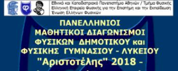 """Οι Επιλεγέντες της Γ' Λυκείoυ για τη β' φάση  του Πανελλήνιου Διαγωνισμού Φυσικής """"Αριστοτέλης"""" 2018"""
