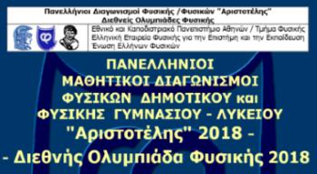 """Έγκριση του Πανελλήνιου Μαθητικού Διαγωνισμού Φυσικών """"Αριστοτέλης"""" 2018 για μαθητές Ε' και Στ' τάξης του Δημοτικού Σχολείου"""