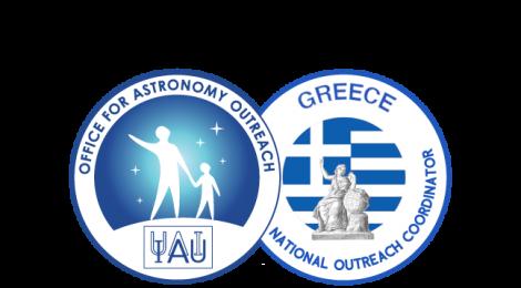 """Πρόγραμμα """"Εinstein Schools"""" της Διεθνούς Αστρονομικής Εταιρείας για Σχολεία"""