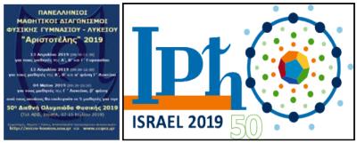 Ολοκληρώθηκε η προετοιμασία της Ολυμπιακής Ομάδας Φυσικής 2019  που αναχώρησε για την 50η Διεθνή Ολυμπιάδα Φυσικής 2019, στο Τελ Αβίβ του Ισραήλ