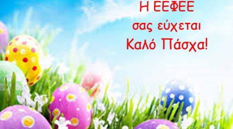 Η ΕΕΦΕΕ σας εύχεται Καλό Πάσχα!